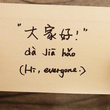 Hua Yu